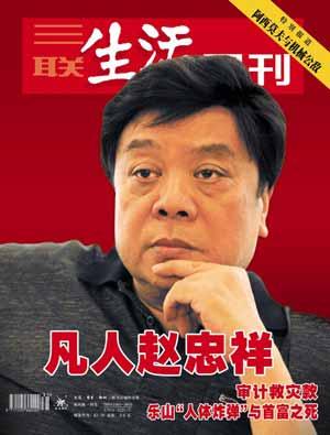 三联生活周刊:凡人赵忠祥(图)