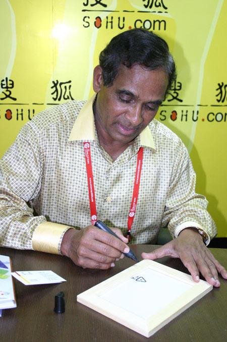图文:维拉潘做客搜狐维拉潘留下自己的笔迹