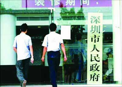 深圳首度赴港招184名政府雇员 年薪标准未统一