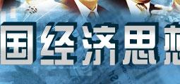 经济思想库-搜狐财经