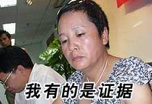 赵饶:我是有证据的