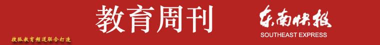 东南快报教育周刊