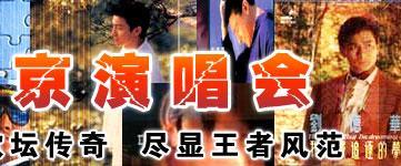 刘德华北京演唱会