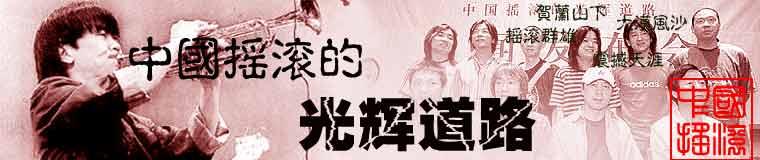中国摇滚的光辉道路