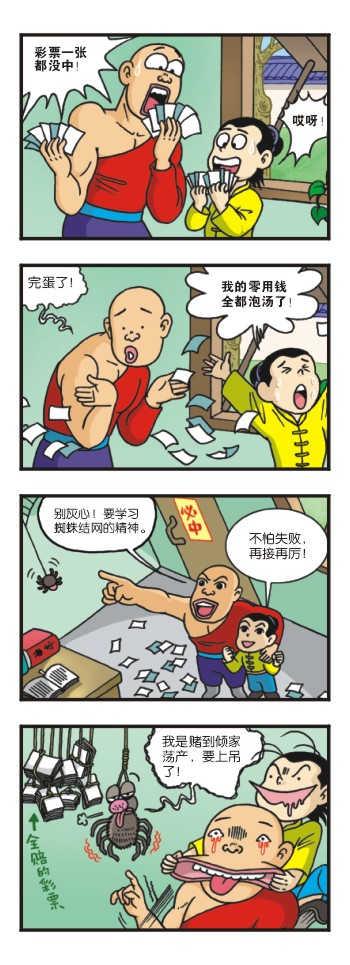 幽默漫画:《超级乌龙院》之