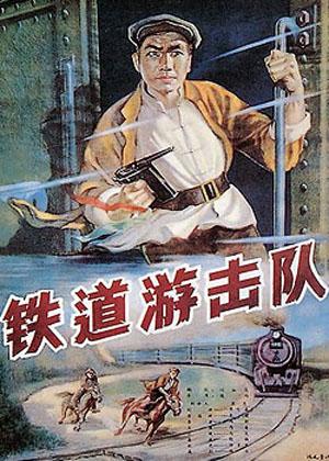 第三部:铁道游击队(图)