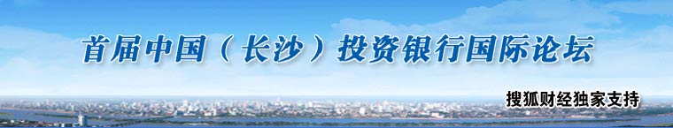 首届中国(长沙)投资银行国际论坛