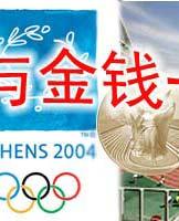 奥运会金牌