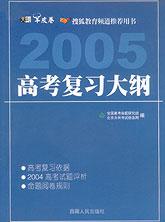 2005高考复习大纲