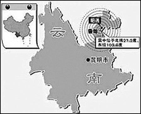 云南鲁甸地震近600人受伤图片
