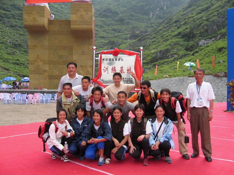 2004年中国国家攀岩集训队成立