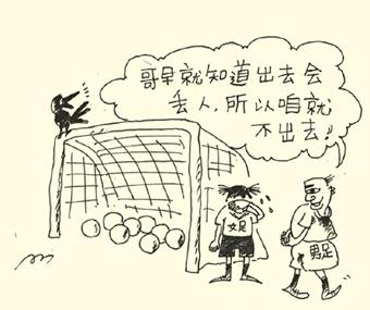女足引发连锁疑问团部震怒:不能这么输(图)