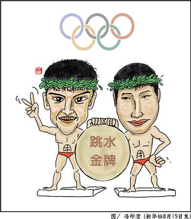 """图文:漫画:本届奥运""""第四金"""""""