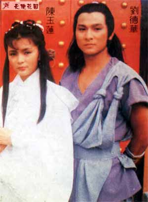 本色的小龙女:陈玉莲(1983年)