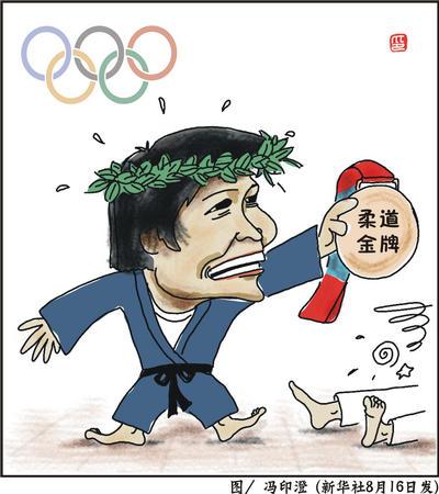 图问:奥运会柔道女子52公斤级决赛