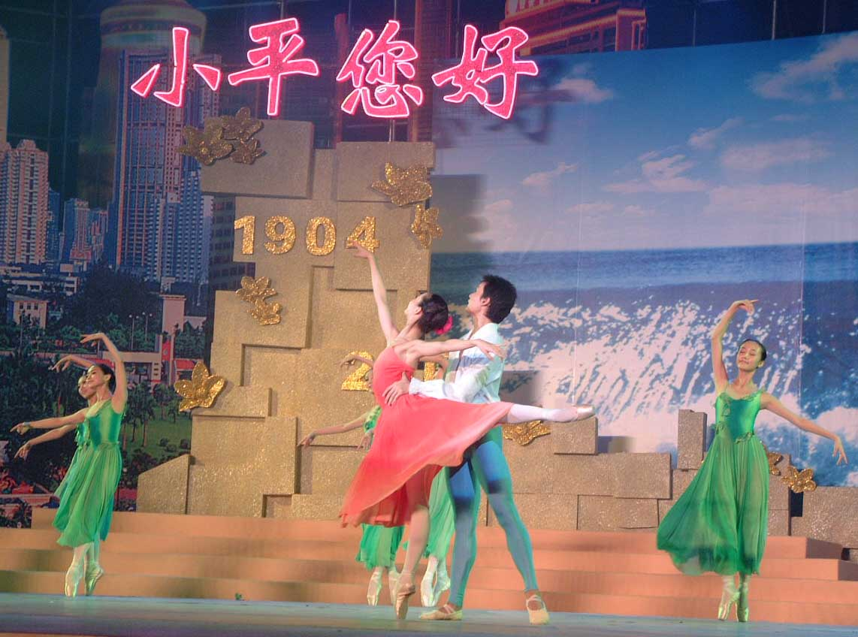 芭蕾舞:《春天的故事》