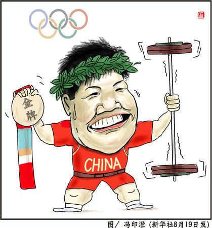 图文:奥运会举重比赛
