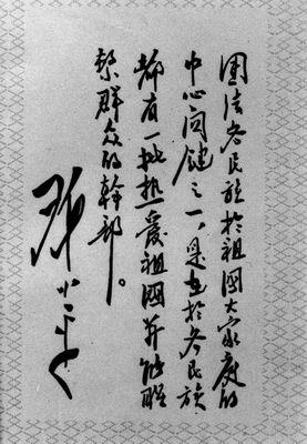 云南山歌对唱书上曲谱