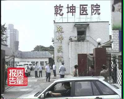 """每周质量报告:揭开""""五虎消癌汤""""神话(组图)"""