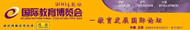 教育发展国际论坛_2004北京国际教育博览会