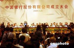 中国银行股份有限公司成立大会在京举行(图)