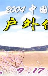 2004中国舟山桃花岛户外运动大会[组图]