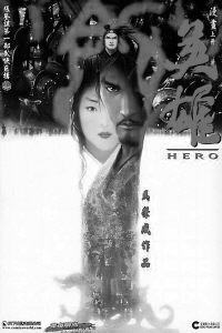 《英雄》称雄(图)