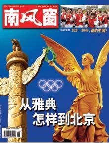 《南风窗》2004年9月上封面