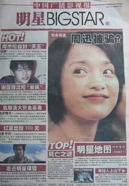 周迅被欺骗 《神雕》小龙女将由新人出演?(图)