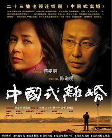 电视剧《中国式离婚》