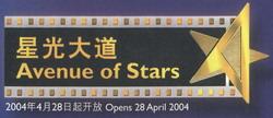 游玩:全新景点精彩体验——香港星光大道(图