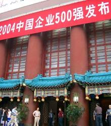 中国企业500强发布会