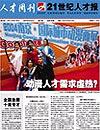21世纪-北京人才周刊