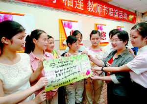 重庆市聋哑学校举办联谊活动庆教师节