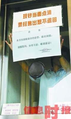 广州一游乐场突然关门 主管部门称不便解释(图)
