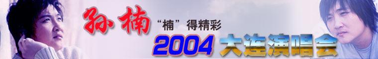 孙楠大连演唱会