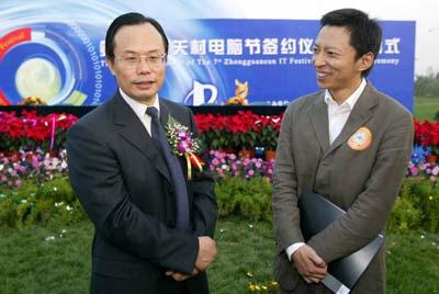 图片:海淀区长周良洛与搜狐ceo张朝阳在一起