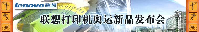 """联想""""奥运新品""""发布会"""