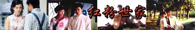 38集电视连续剧《红粉世家》