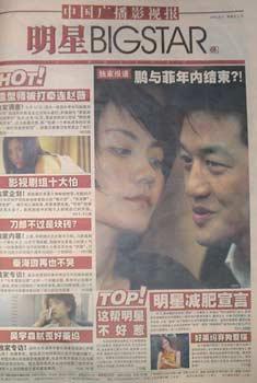 """神秘预言:""""鹏菲之恋""""年底结束?(图)"""