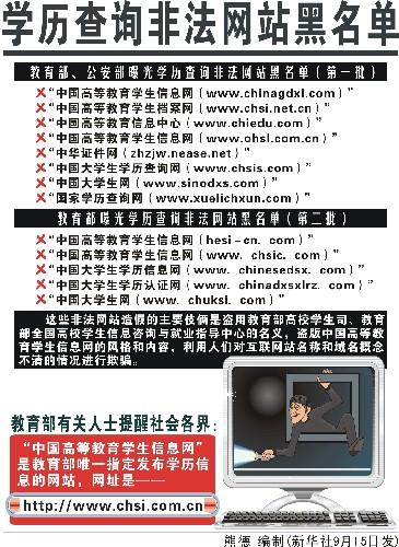 教育部、安全部公布学历查询非法网站黑名单