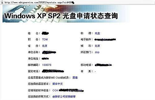 SP2订阅有安全隐患
