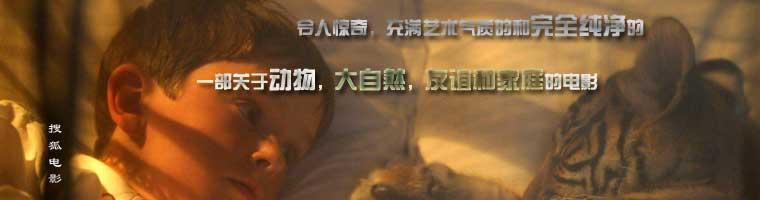 《虎兄虎弟》:考验人性的影片