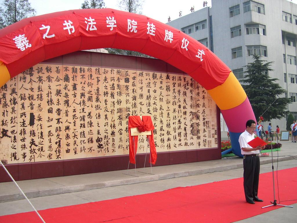 王羲之/王羲之书法学院成立 书法研究成重要学科