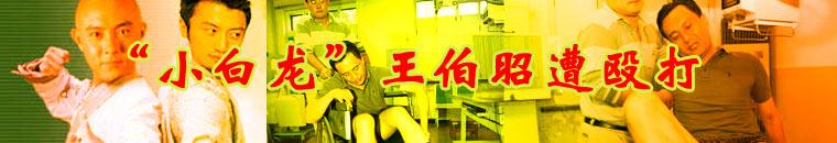 演员王伯昭被张卫健殴打