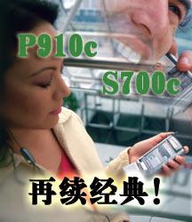 尊者之尊:索尼爱立信P910c手机上市
