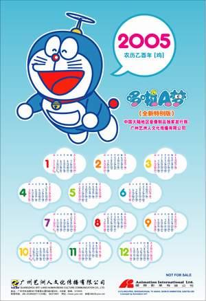 """机器猫""""哆啦A梦"""":阔别十年后再回中国(图)"""