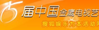 第五届中国金鹰电视节-金鹰节
