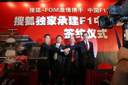 图文:搜狐独家承建F1中文官方站 签约一刻
