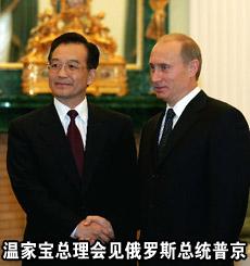 温家宝总理会见俄罗斯总统普京